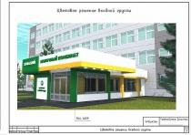 Проектирование навесного вентилируемого фасада здания АБК Тульского Молочного Комбината