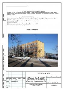 Проектирование навесного вентилируемого фасада здания ЗАО «ЦТПС», расположенного по адресу: г.Тула, ул.Скуратовская, д.110