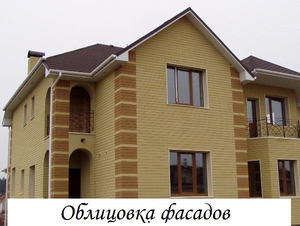 Облицовка фасадов домов