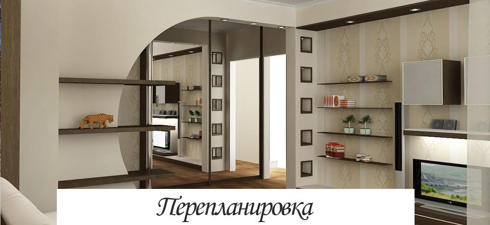 Перепланировка домов, квартир, офисов